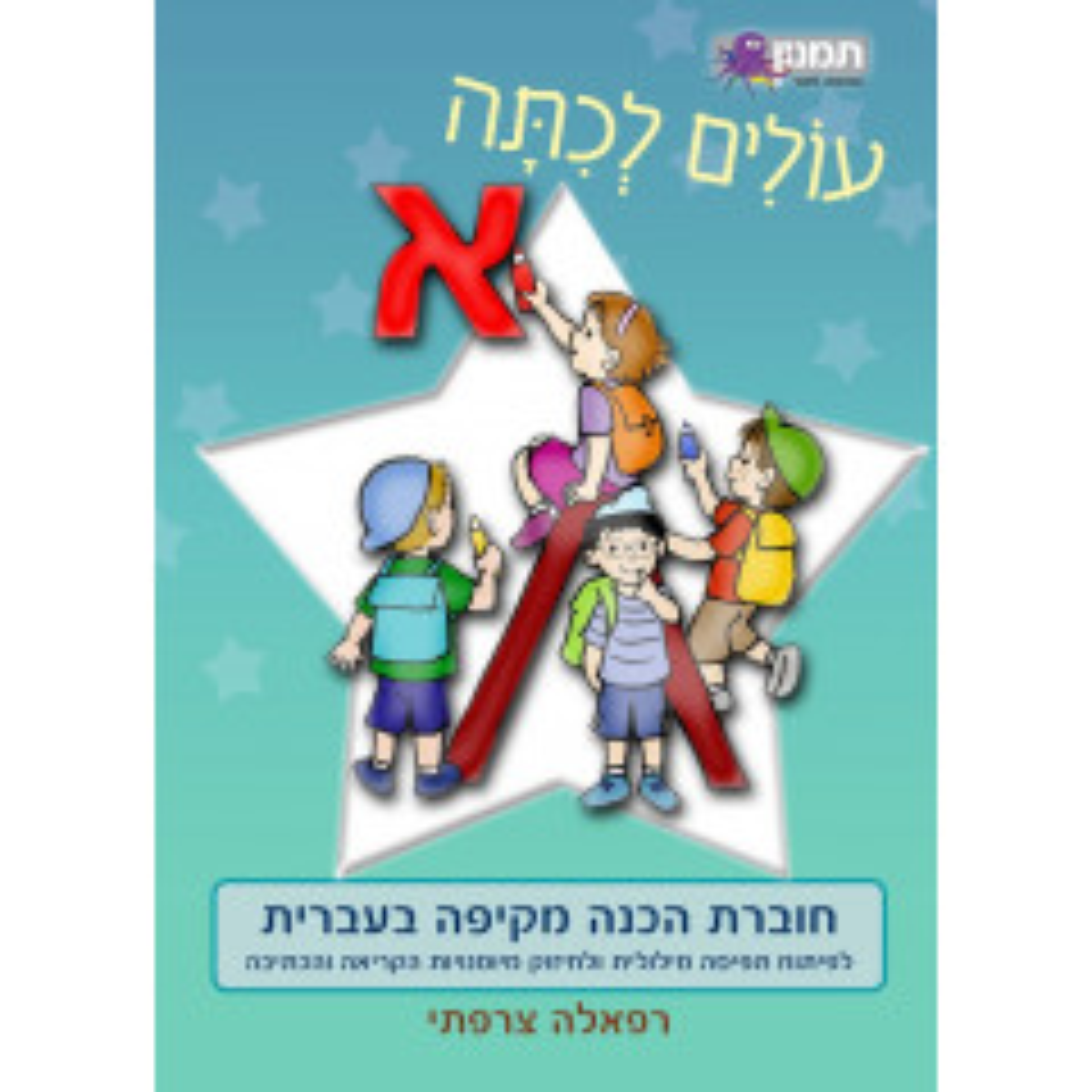 תמונה של עולים לכיתה א- עברית.