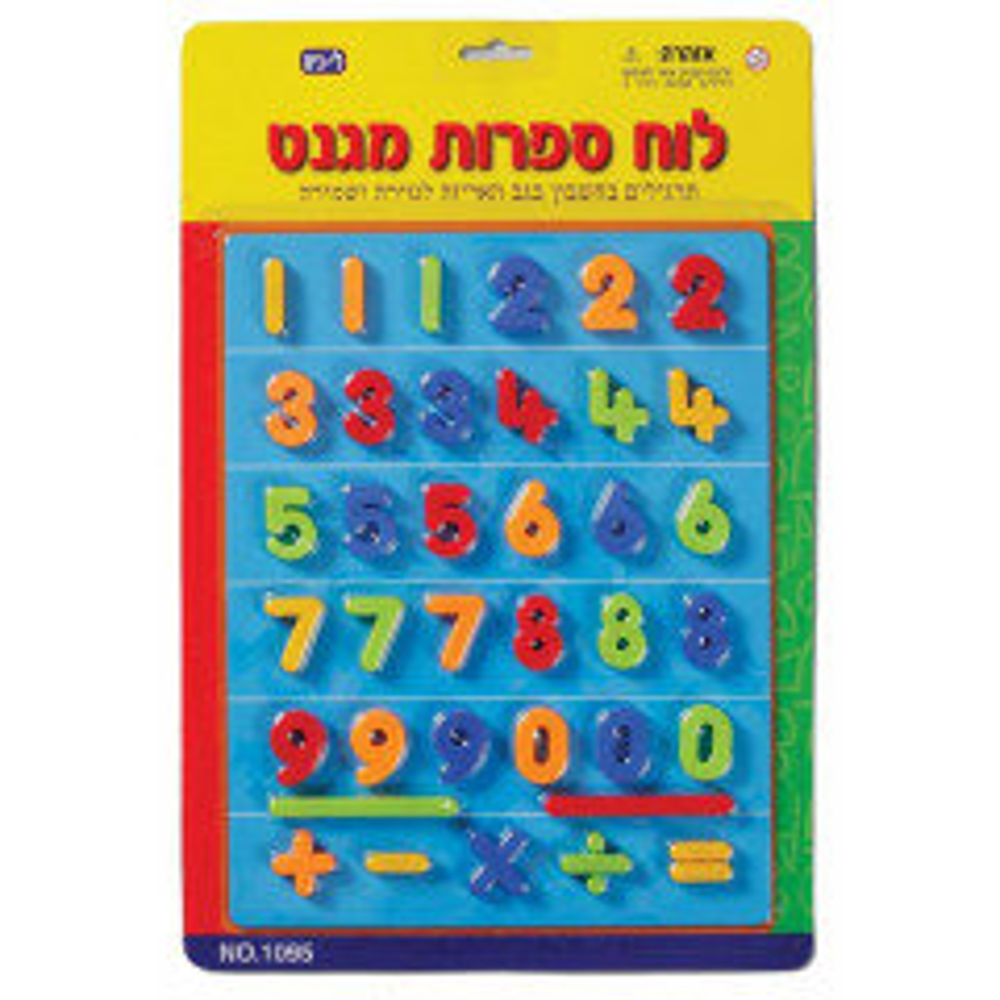 תמונה של לוח ספרות מגנט