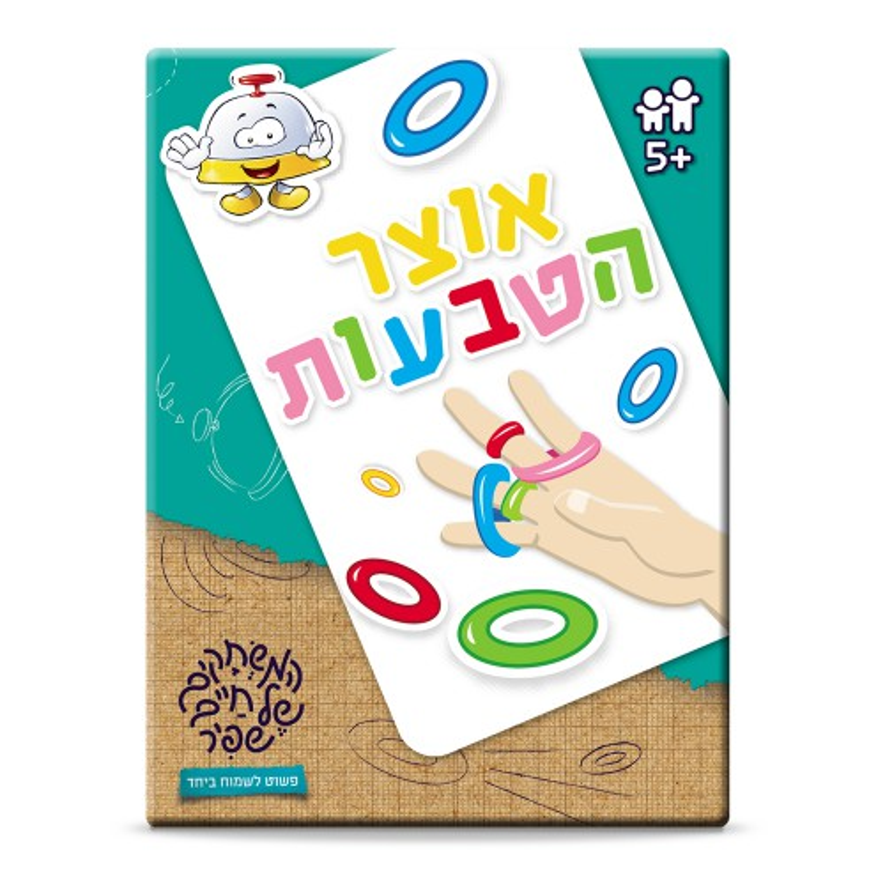 תמונה של אוצר הטבעות- משחק חשיבה