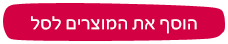 הוסף לסל מוצרים שנבחרו